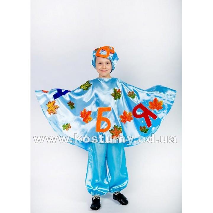 Букварь, Букварик, костюм Букваря, костюм Букварика
