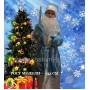 Дед Мороз, Святой Николай, Зимний Месяц, костюм деда Мороза, костюм Святого Николая, костюм Зимнего Месяца