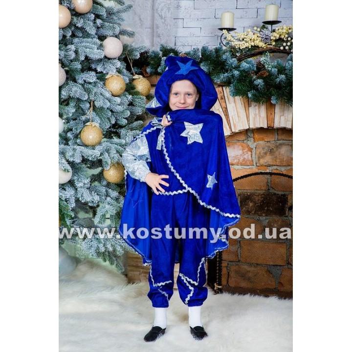 Звездочет, костюм Звездочета